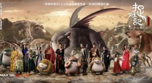 """""""捉妖记""""3d电影宣传海报"""
